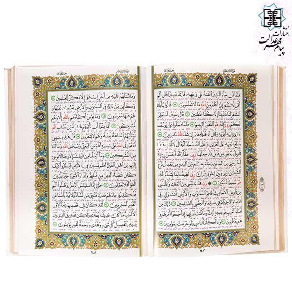 قرآن وزیری عروس قابدار چرم پلاک طلایی