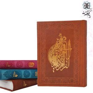 قرآن جیبی چرم بدون ترجمه