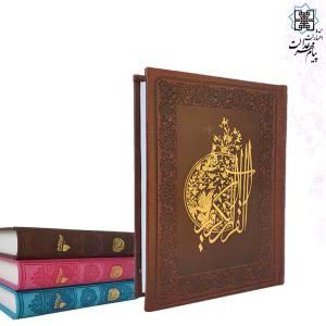 قرآن جیبی چرم