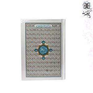 قرآن جیبی بدون ترجمه جلد سلفون مخصوص حفظ