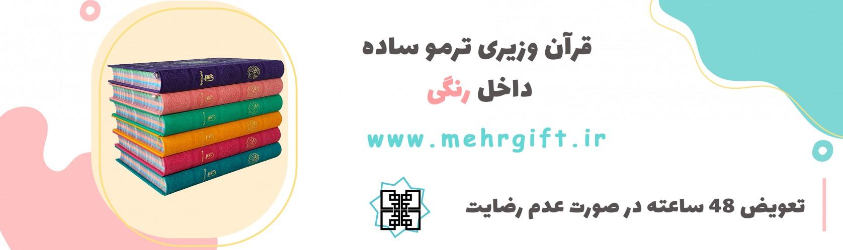 قرآن وزیری ترمو ساده